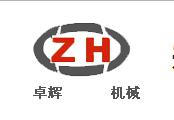 郑州卓辉机械有限公司