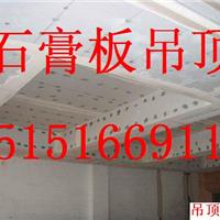 供应太仓便宜石膏板吊顶
