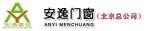 北京安逸嘉信建筑门窗有限公司