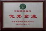 中国环境标志优秀企业
