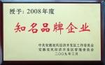 2008年度知名品牌企业