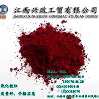 陕西氧化铁颜料生产厂家H130氧化铁红