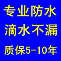 沈阳诚信防水公司
