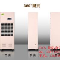 供应工厂除湿机CFZ系列节能环保首选晨阳