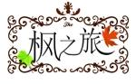 黑龙江枫之旅科技发展有限公司