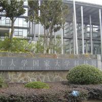 杭州益宇环保科技有限公司