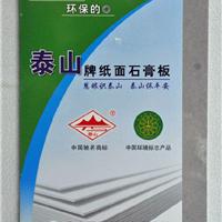 供应泰山纸面石膏板(2米)1200*2000*9.5