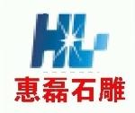 惠安惠磊石雕工艺品厂