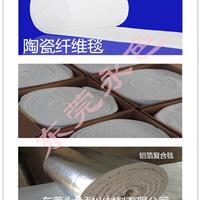 供应陶瓷纤维毯、高温耐火毯、保温隔热毯