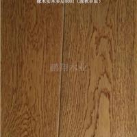 供应橡木地板8001//8002/8006多层仿古地板