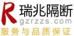 广州市瑞兆隔断装饰有限公司