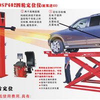 供应供应四轮定位专用式四轮定位仪