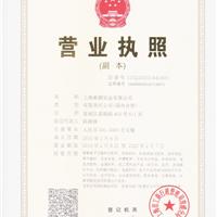 上海衡鹏实业有限公司