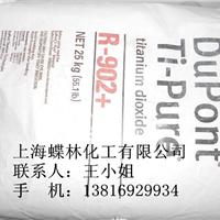 供应杜邦钛白粉R902
