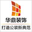 北京华鼎建筑装饰工程有限公司武汉分公司