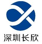 深圳长欣自动化设备有限公司