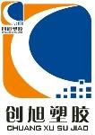 广州市创旭绝缘材料有限公司
