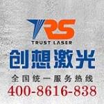 深圳市创想激光科技有限公司