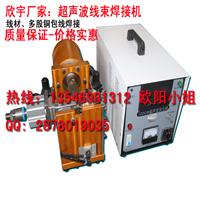 石碣供应超声波线束焊接机,线束机