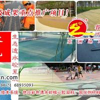 供應雙丙聚氨酯透水混凝土路面彩色密封劑