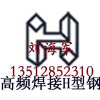 重庆高频焊接H型钢生产加工