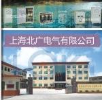 上海北广电气有限公司