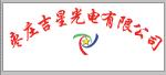 枣庄吉星光电有限公司