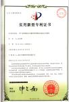 中国专利.