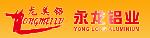 广东永龙铝业有限公司
