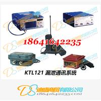 供应KTL121漏泄通讯系统