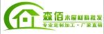 上海沪茨格伦木结构有限公司