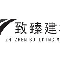 广州致臻建材有限公司