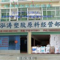 东莞市樟木头泓涛塑胶原料经营部