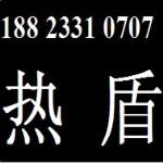 深圳市热盾隔热有限公司