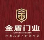 中山市金盾门业有限公司