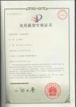 一体化隔油装置专利证书
