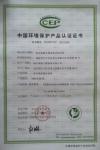 中环协认证证书