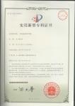 一体化隔油提升装置专利证书