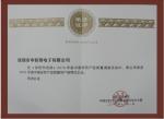 中国安防产品质量用户信得过企业
