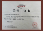 中国安防十大新锐产品奖