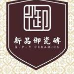 新品御陶瓷有限公司