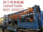 济宁市贵和重工机械有限公司