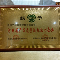 河北省产品质量达标放心企业