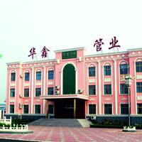 沧州华鑫管业制造有限公司