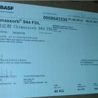 供应巴斯夫944受阻胺光稳定剂