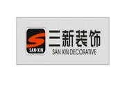 崇州三新装饰工程有限公司