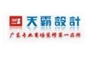 广东东莞天霸设计装饰工程有限公司