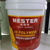 供应楼面专用JS水泥基聚合物防水涂料