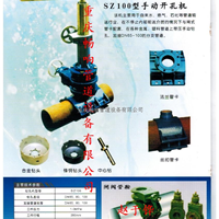 供应手动SZ65-100型带压开孔机及闸阀管鞍
