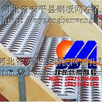 防滑板专业生产厂家安平县茂岳丝网制品